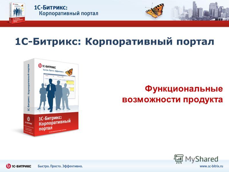 1С-Битрикс: Корпоративный портал Функциональные возможности продукта