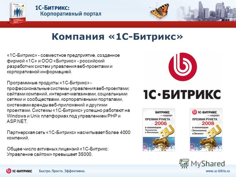 Компания «1С-Битрикс» «1С-Битрикс» - совместное предприятие, созданное фирмой «1С» и ООО «Битрикс» - российский разработчик систем управления веб-проектами и корпоративной информацией. Программные продукты «1С-Битрикс» - профессиональные системы упра