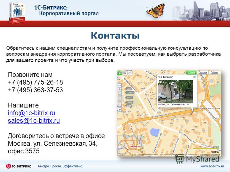 Контакты Позвоните нам +7 (495) 775-26-18 +7 (495) 363-37-53 Напишите info@1c-bitrix.ru sales@1c-bitrix.ru Договоритесь о встрече в офисе Москва, ул. Селезневская, 34, офис 3575 Обратитесь к нашим специалистам и получите профессиональную консультацию