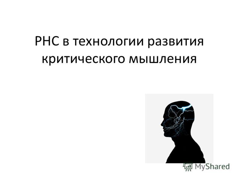 РНС в технологии развития критического мышления