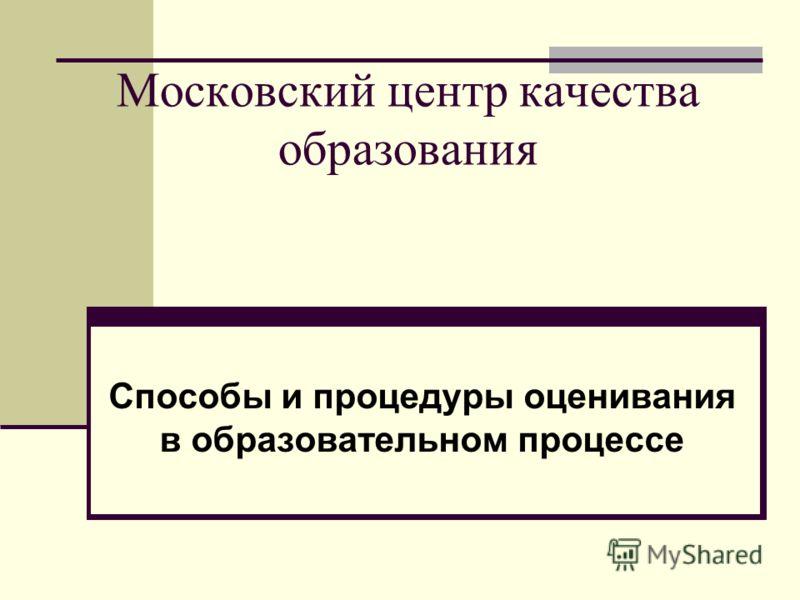 Московский центр качества образования Способы и процедуры оценивания в образовательном процессе