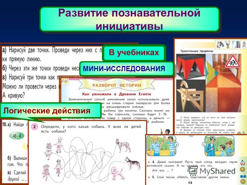 9 В учебниках Развитие познавательной инициативы МИНИ-ИССЛЕДОВАНИЯ Логические действия