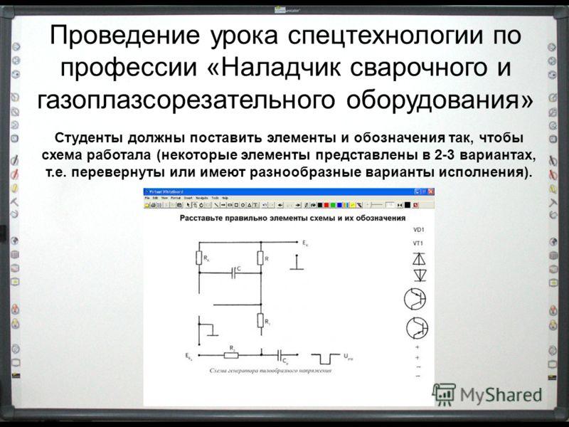 Проведение урока спецтехнологии по профессии «Наладчик сварочного и газоплазсорезательного оборудования» Студенты должны поставить элементы и обозначения так, чтобы схема работала (некоторые элементы представлены в 2-3 вариантах, т.е. перевернуты или