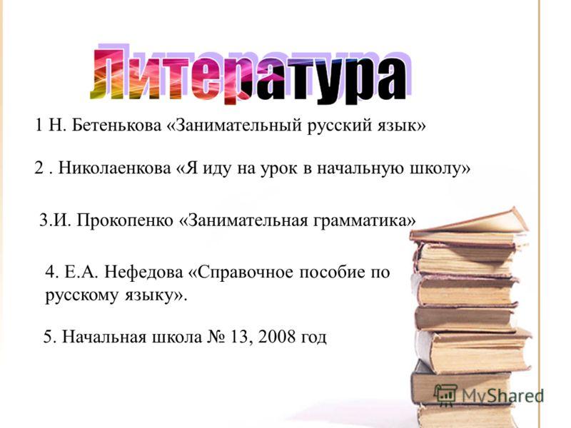 А закончить урок я хочу словами: Учите русский годы к ряду С душой, с усердием, с умом. Вас ждет великая награда И та награда в нем самом!