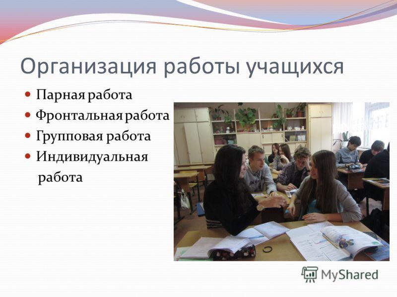 Организация работы учащихся Парная работа Фронтальная работа Групповая работа Индивидуальная работа