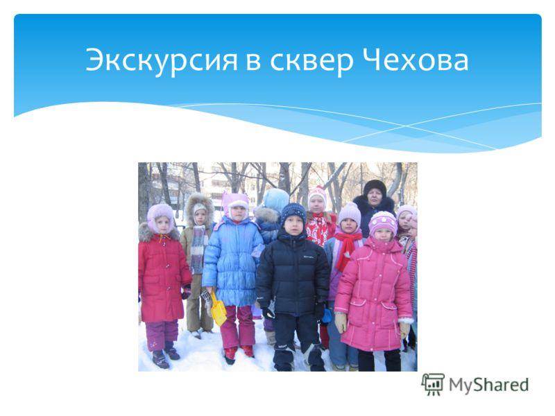 Экскурсия в сквер Чехова