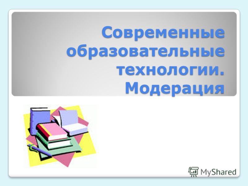 Современные образовательные технологии. Модерация