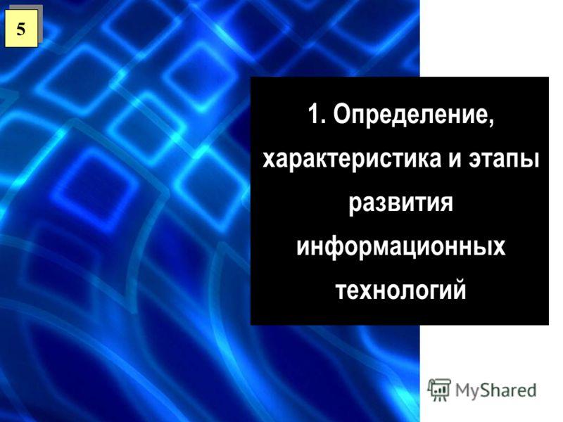 1. Определение, характеристика и этапы развития информационных технологий 5 5
