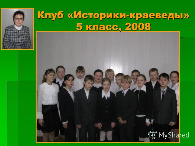 Клуб «Историки-краеведы» 5 класс, 2008