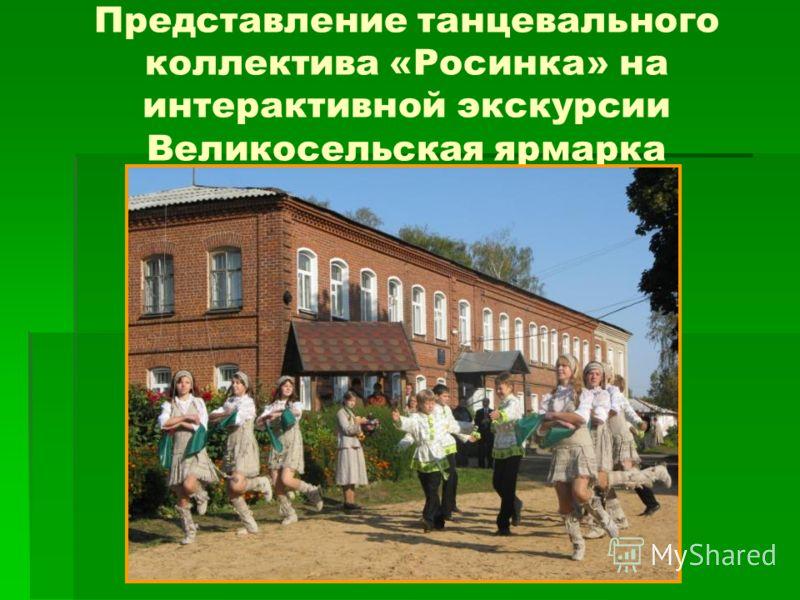 Представление танцевального коллектива «Росинка» на интерактивной экскурсии Великосельская ярмарка