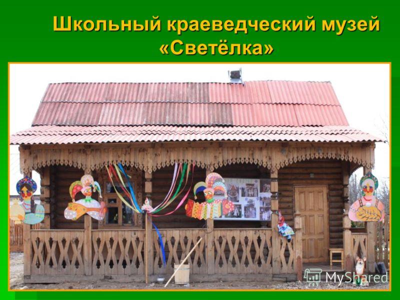 Школьный краеведческий музей «Светёлка»