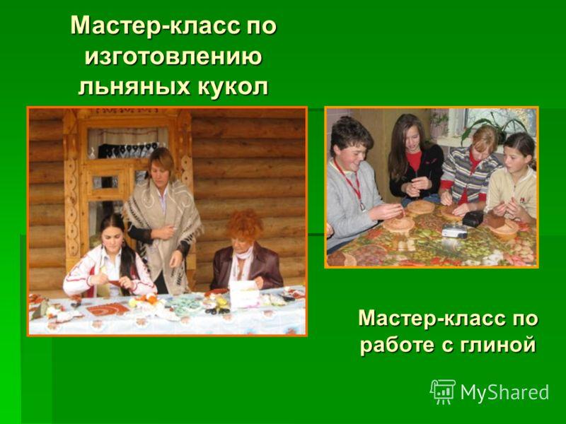 Мастер-класс по изготовлению льняных кукол Мастер-класс по работе с глиной