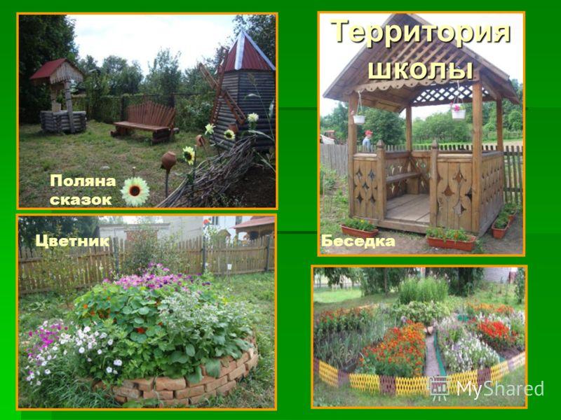Территория школы Беседка Поляна сказок Цветник