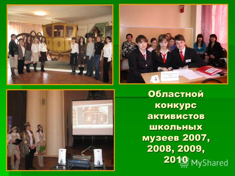 Областной конкурс активистов школьных музеев 2007, 2008, 2009, 2010
