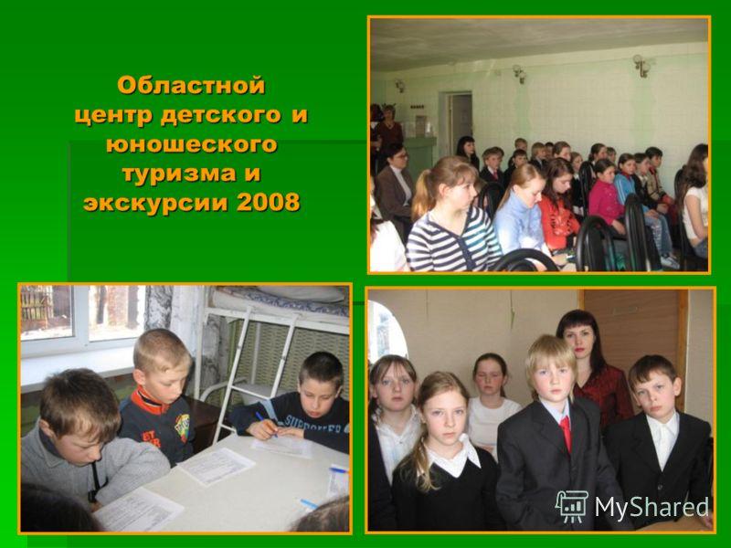 Областной центр детского и юношеского туризма и экскурсии 2008
