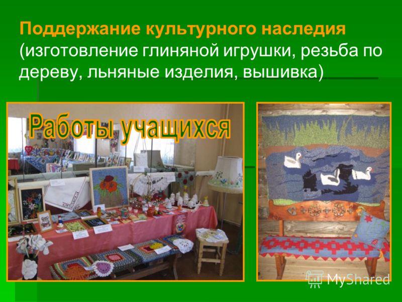 Поддержание культурного наследия (изготовление глиняной игрушки, резьба по дереву, льняные изделия, вышивка)
