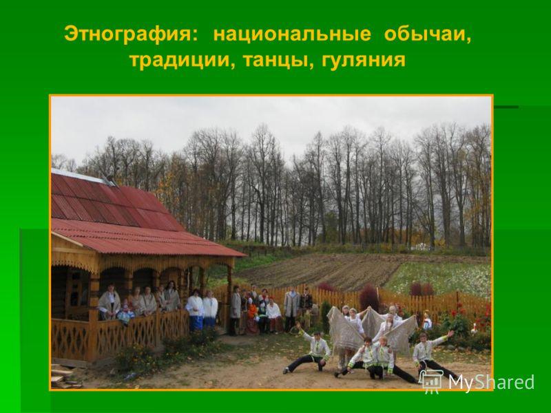 Этнография: национальные обычаи, традиции, танцы, гуляния