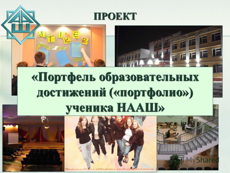 ПРОЕКТ «Портфель образовательных достижений («портфолио») ученика НААШ»