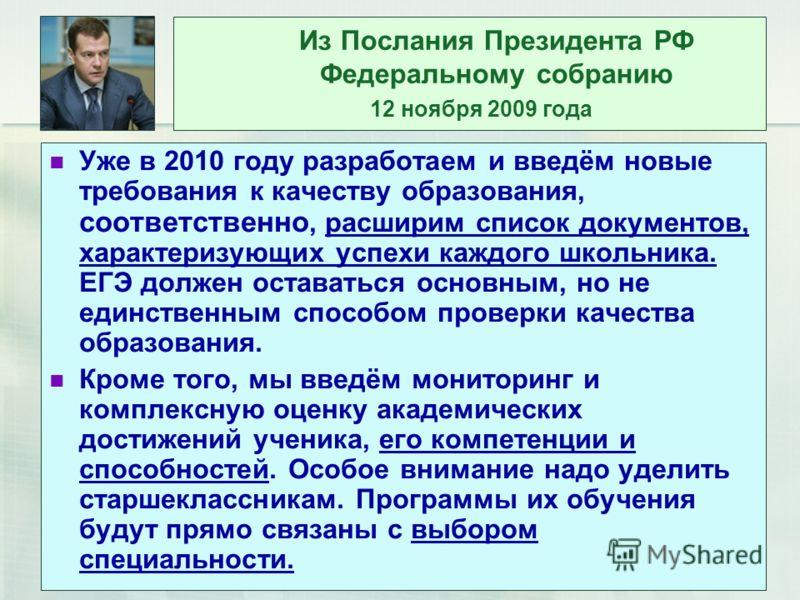 Из Послания Президента РФ Федеральному собранию 12 ноября 2009 года Уже в 2010 году разработаем и введём новые требования к качеству образования, соответственно, расширим список документов, характеризующих успехи каждого школьника. ЕГЭ должен остават