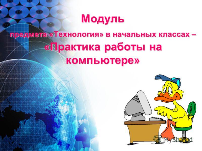 Модуль предмета «Технология» в начальных классах – «Практика работы на компьютере»