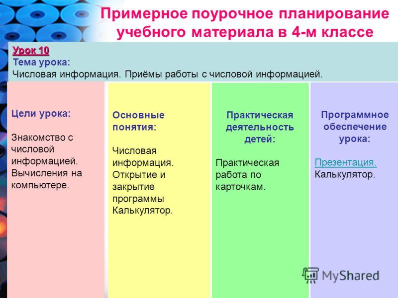 Примерное поурочное планирование учебного материала в 4-м классе Урок 10 Тема урока: Числовая информация. Приёмы работы с числовой информацией. Цели урока: Знакомство с числовой информацией. Вычисления на компьютере. Основные понятия: Числовая информ