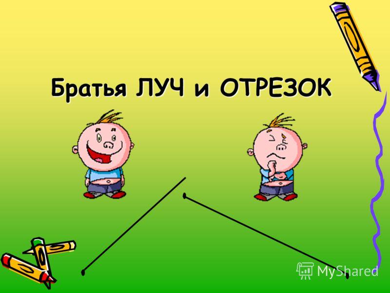 Братья ЛУЧ и ОТРЕЗОК