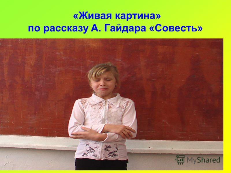 «Живая картина» по рассказу А. Гайдара «Совесть»