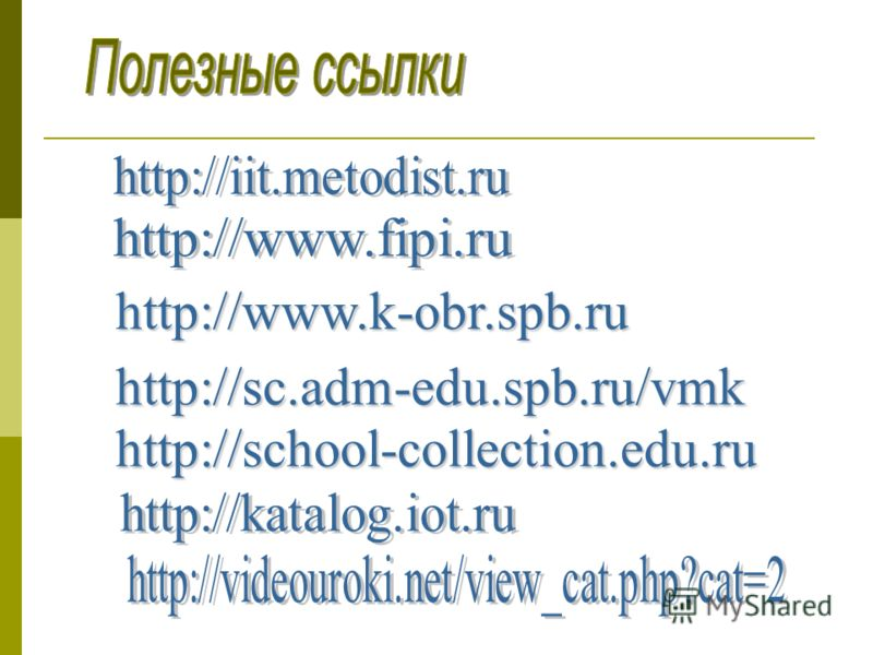http://www.k-obr.spb.ru http://sc.adm-edu.spb.ru/vmk http://school-collection.edu.ru