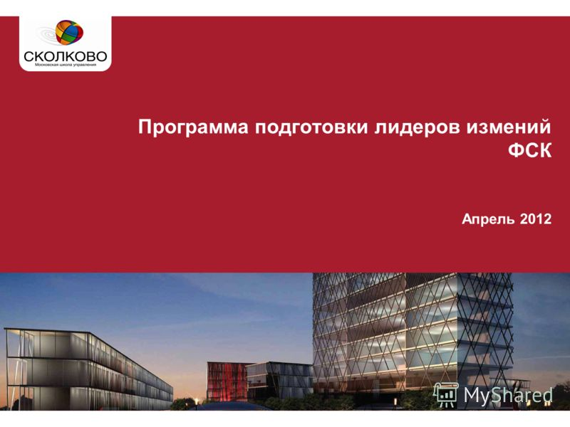 Программа подготовки лидеров измений ФСК Апрель 2012