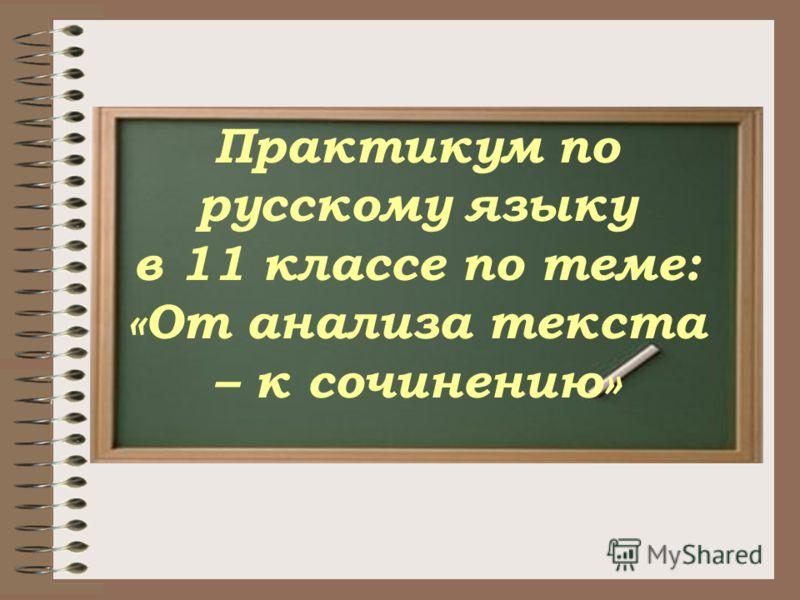 Практикум по русскому языку в 11 классе по теме: «От анализа текста – к сочинению»