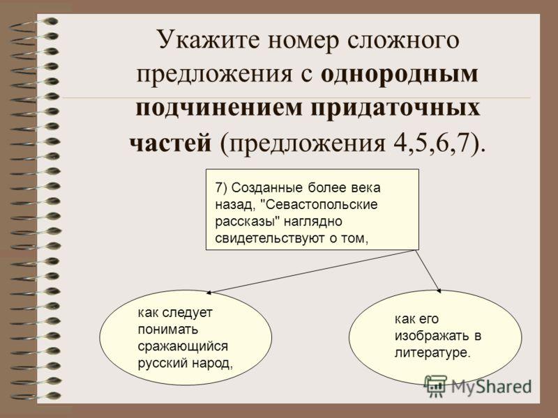 Укажите номер сложного предложения с однородным подчинением придаточных частей (предложения 4,5,6,7). 7) Созданные более века назад,