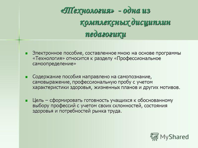 Профессиональное самоопределение Составитель: А.В. Гилёва