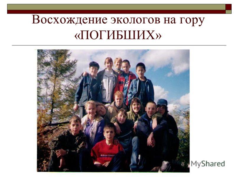 Восхождение экологов на гору «ПОГИБШИХ»