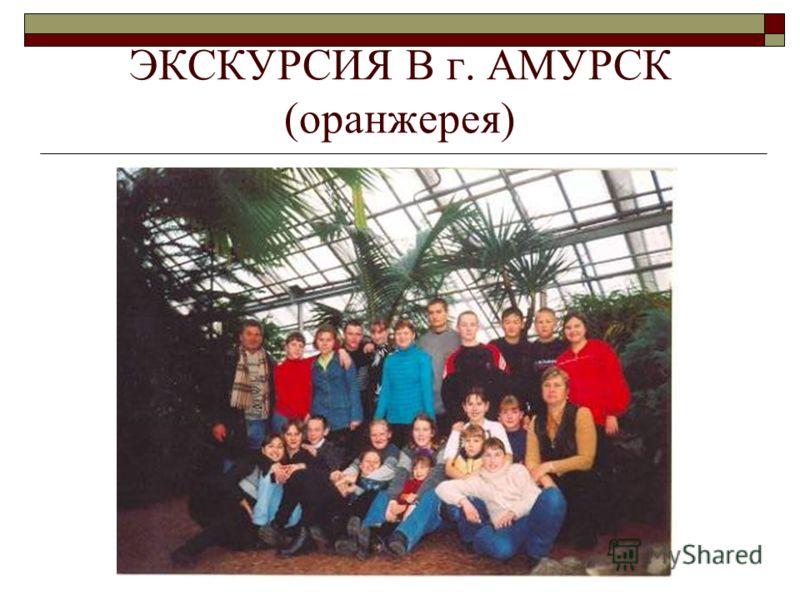ЭКСКУРСИЯ В г. АМУРСК (оранжерея)