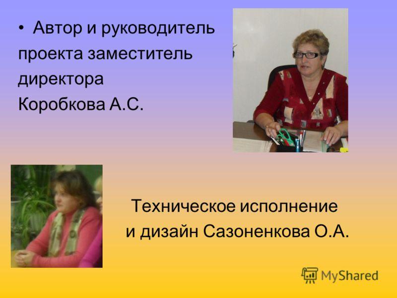 Автор и руководитель проекта заместитель директора Коробкова А.С. Техническое исполнение и дизайн Сазоненкова О.А.