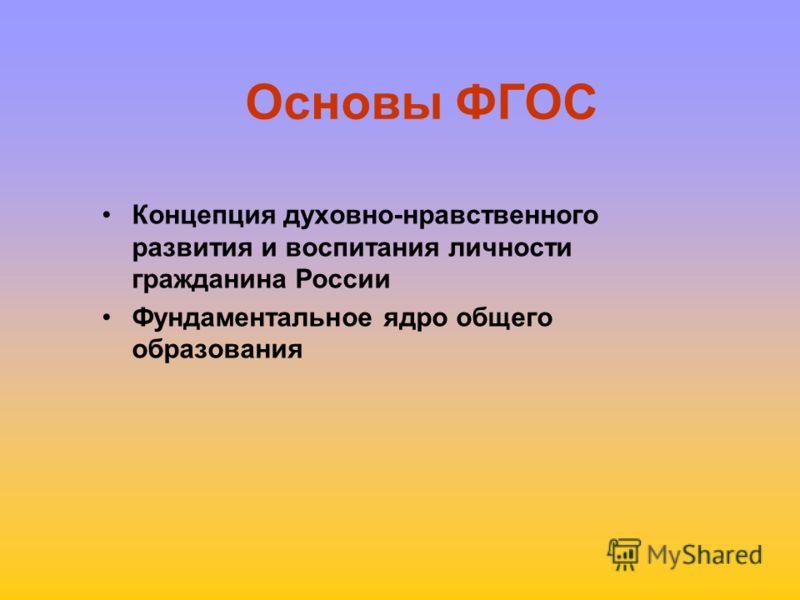 Основы ФГОС Концепция духовно-нравственного развития и воспитания личности гражданина России Фундаментальное ядро общего образования