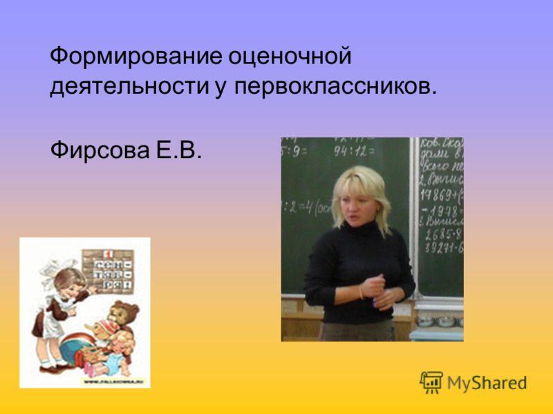 Формирование оценочной деятельности у первоклассников. Фирсова Е.В.