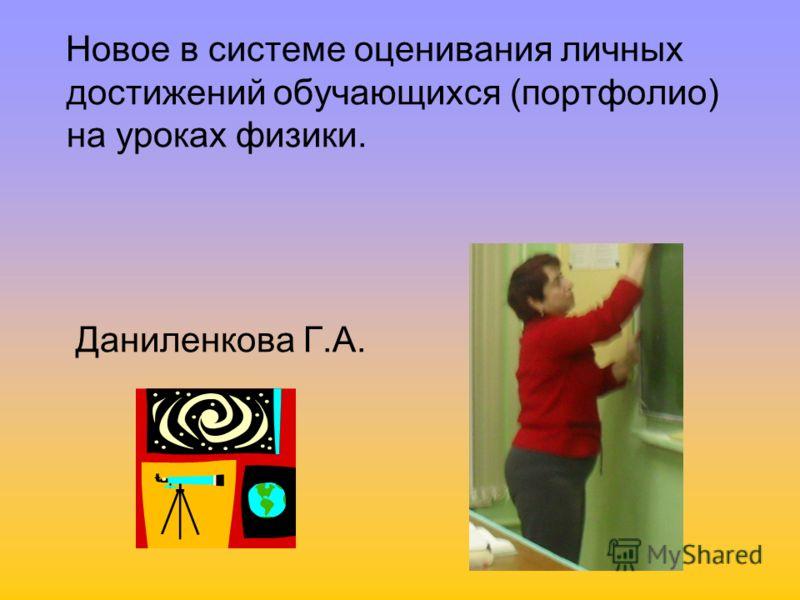 Новое в системе оценивания личных достижений обучающихся (портфолио) на уроках физики. Даниленкова Г.А.