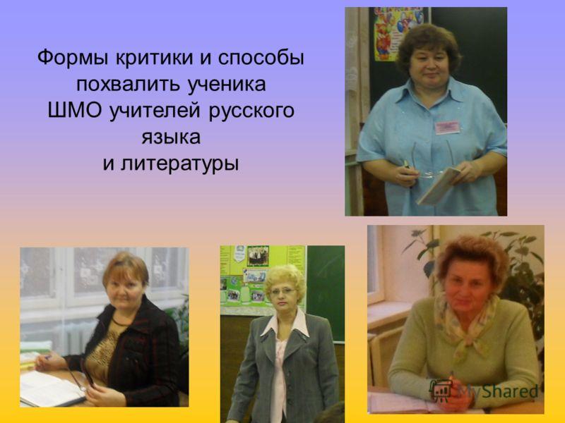 Формы критики и способы похвалить ученика ШМО учителей русского языка и литературы
