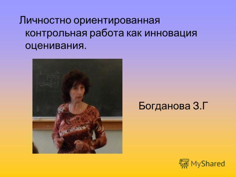 Личностно ориентированная контрольная работа как инновация оценивания. Богданова З.Г