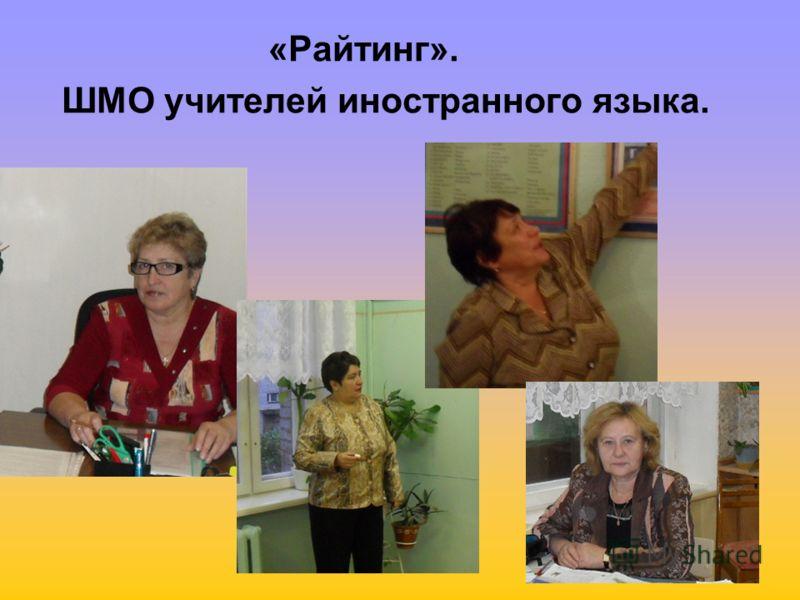«Райтинг». ШМО учителей иностранного языка.