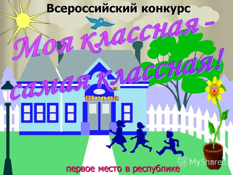 Всероссийский конкурс первое место в республике