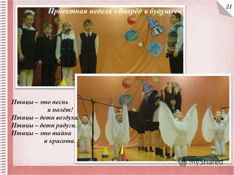 Птицы – это песнь и полёт! Птицы – дети воздуха. Птицы – дети радуги. Птицы – это тайна и красота. Проектная неделя «Вперёд в будущее» 21