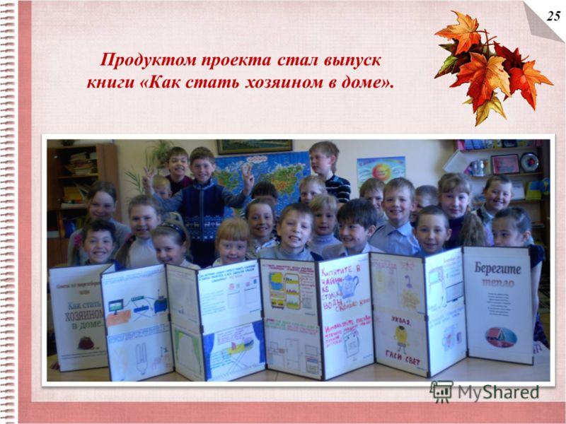 Продуктом проекта стал выпуск книги «Как стать хозяином в доме». 25