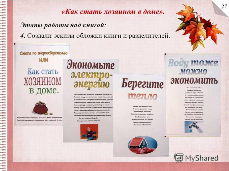 «Как стать хозяином в доме». Этапы работы над книгой: 4. Создали эскизы обложки книги и разделителей. 27