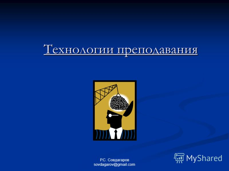 Технологии преподавания Р.С. Совдагаров sovdagarov@gmail.com