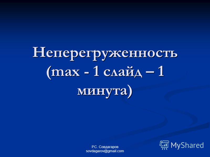 Неперегруженность (max - 1 слайд – 1 минута) Р.С. Совдагаров sovdagarov@gmail.com