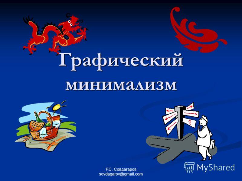 Графический минимализм Р.С. Совдагаров sovdagarov@gmail.com