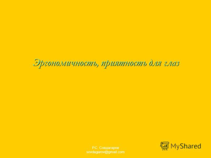 Эргономичность, приятность для глаз Р.С. Совдагаров sovdagarov@gmail.com