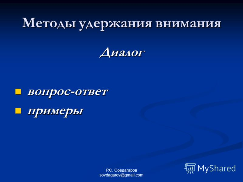 Методы удержания внимания Диалог вопрос-ответ вопрос-ответ примеры примеры Р.С. Совдагаров sovdagarov@gmail.com